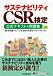 サステナビリティ/CSR検定