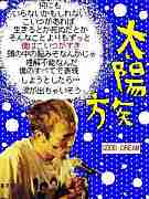 花男☆太陽族