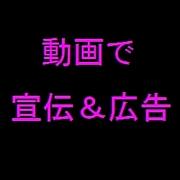 動画でお店紹介&宣伝