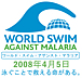 World Swim Against Malaria
