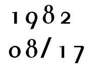 1982年8月17日の会