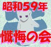 昭和59年★懺悔の会(GAY)