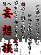 ∞関八妄想族∞