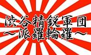 渋谷精鋭集団〜派羅輪羅〜