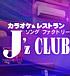 J`z CLUB