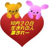 1984年10月20日生まれ〜♪
