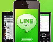 関東 LINE ライン ユーザー