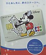 ディズニーカード★JCBカード
