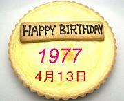 1977・4月13日 生まれ