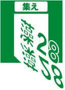藻岩校 28期 集え!