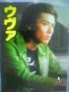 山田悠介 as ウヴァ