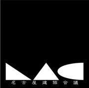 ■名古屋建築会議■