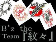 B'zチーム『紋々』