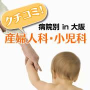 [病院別]産婦人科・小児科in大阪