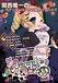 8/3 ☆Advance of Chaos☆vol.4
