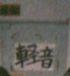桜塚高校 軽音楽部