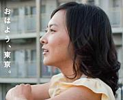 映画「東京無印女子物語」