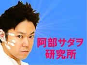 阿部サダヲ研究所