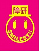 SMILEST!!-障研06生-