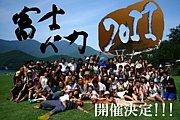 富士バカ2011