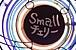 Smallチェリー