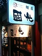 麺屋 國光