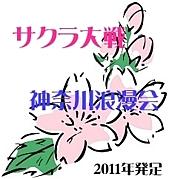 サクラ大戦 神奈川浪漫会