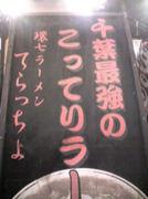 千葉県最強の油  てらっちょ