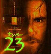 連続素数(5,7,11)の和=素数23