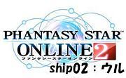 【PSO2】 ship 02 ウル