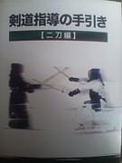mixi剣道部中、四国支部