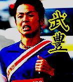 *:.。.清野純一選手.。.:*