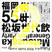 福岡 55年会 a.k.a. 松坂世代飲