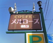 KUSTOM LIFE CAFE MELROSE
