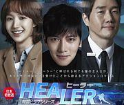 韓国ドラマ ヒーラー