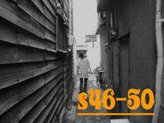 S46-50会