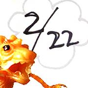 2/22に生まれて
