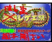 激震!!羽島レゲエ祭♪♪