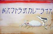 神田神保町「共栄堂」