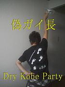 神戸の偽ガイ長
