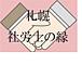 札幌「社労士」の縁