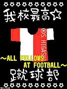 須坂東サッカー部