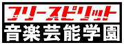 ☆フリースピリット音楽芸能学園