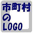 市町村のロゴ!