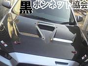 黒ボンネット協会in宇治川ライン