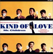 ミスチル 「KIND OF LOVE」