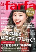 ポチャ婚活♪ in静岡!