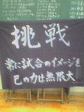 緑岡高校ソフトテニス部