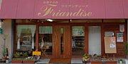 お菓子の店 フリアンディーズ