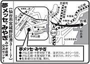 仙台コミケ